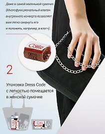 Conte Dress Code 15 - компактная упаковка легко помещается в любой сумочке