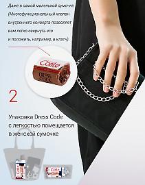 Компактная упаковка Conte Dress Code 8 легко помещается в дамской сумочке
