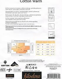 Filodoro Classic Cotton Warm - размеры