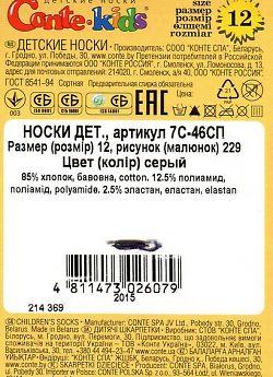 Упаковка и состав