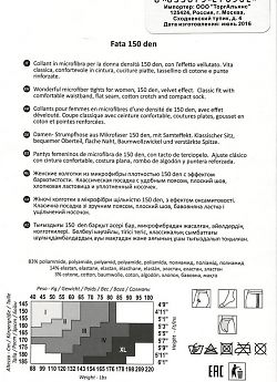 Плотные колготки из микрофибры Intreccio Fata 150