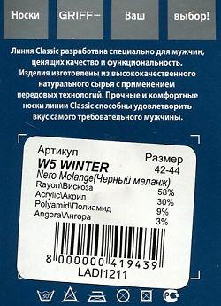 Мужские носки Griff W5 Winter