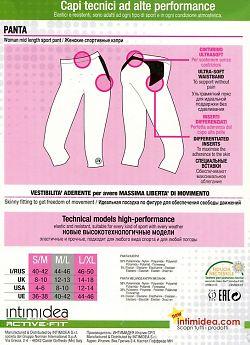 Спортивные женские капри Intimidea Panta 3/4 Donna Active-Fit Melange