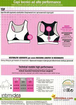 Спортивный женский топ Intimidea Top Donna Active-Fit
