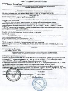 Сертификаты на колготки омса сиси